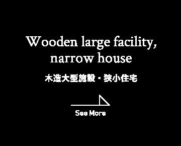 木造大型施設・狭小住宅
